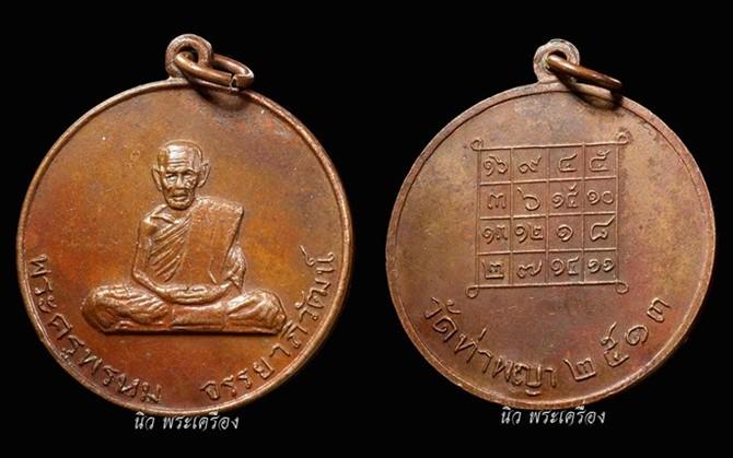 เหรียญพ่อท่านเมือง ปี2513 วัดท่าพญา