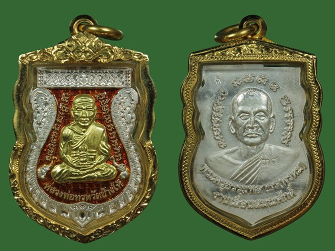 เหรียญเลื่อนสมณศักดิ์หลวงพ่อพรหม วัดพลานุภาพ เนื้อเงินลงยาหน้าทองคำ
