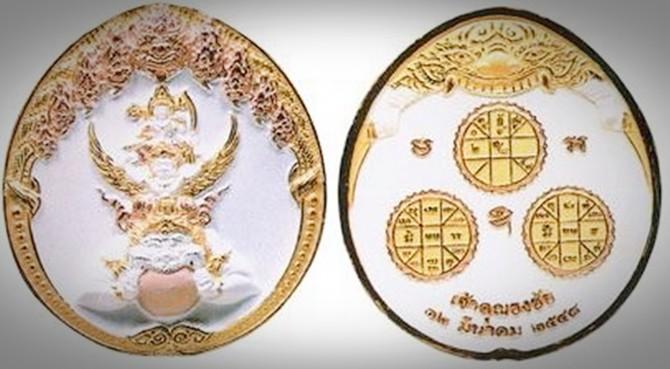 เหรียญพระนารายณ์ทรงครุฑประทับพระราหู