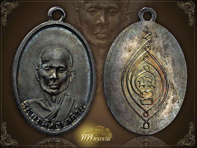 เหรียญหลวงพ่อเอียด วัดดอนศาลา รุ่นแรก ปี2498