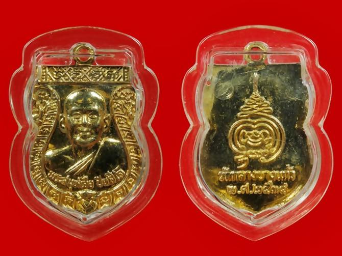 เหรียญหลวงพ่อเจือ วัดกลางบางแก้ว รุ่นแรก ปี 2534