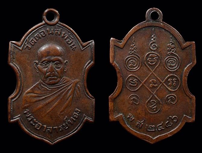 เหรียญหลวงพ่อทอง วัดดอนสะท้อน รุ่นแรก ปี 2486 ยอดพระเครื่องเมืองชุมพร
