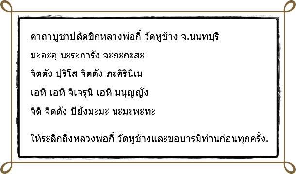คาถาบูชาปลัดขิกหลวงพ่อกี๋ วัดหูช้าง จ.นนทบุรี