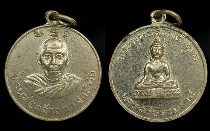 เหรียญพ่อท่านคล้าย หลังพระพุทธสิหิงค์ ปี2512