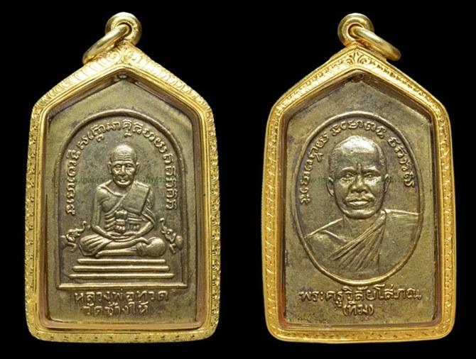 เหรียญหลวงปู่ทวด ห้าเหลี่ยม วัดช้างให้ ปี 2508 พิมพ์นิยม