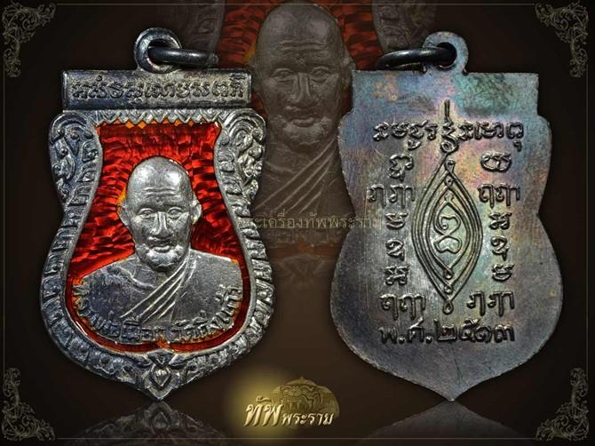 เหรียญเสมาหลวงปู่เผือก วัดกิ่งแก้ว ปี2513 เนื้อเงินลงยาสีแดง