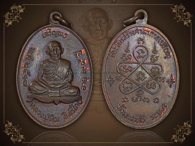 เหรียญหลวงปู่ทิม เจริญพรบน ปี2517