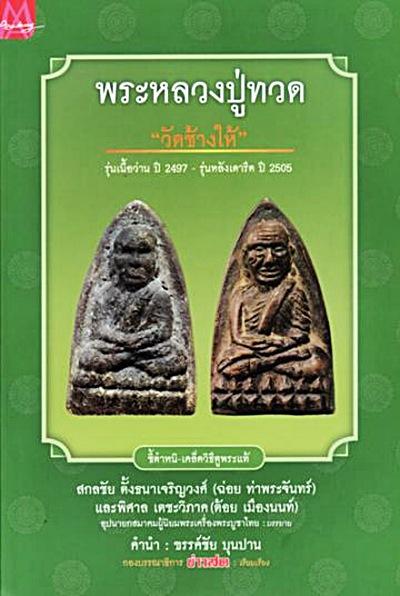 หนังสือพระหลวงปู่ทวด วัดช้างให้ รุ่นเนื้อว่านปี 2497 รุ่นหลังเตารีด ปี2505