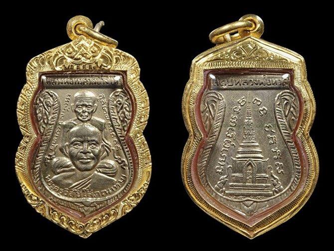 เหรียญหลวงพ่อทวดวัดช้างให้ หลังสถูป ปี2509