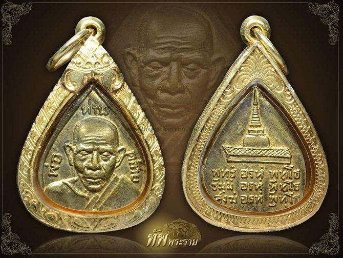 เหรียญใบโพธิ์เล็กพ่อท่านคล้าย ค.ชิดหู ไม่มีเชิง ปี2502 ยอดนิยม