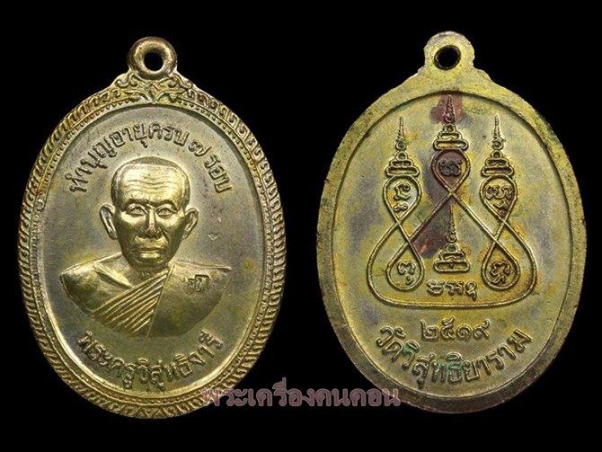 เหรียญหลวงพ่อกล่ำ วัดศาลาบางปู รุ่นแรก ปี2519 พิมพ์นิยม โค๊ต ก