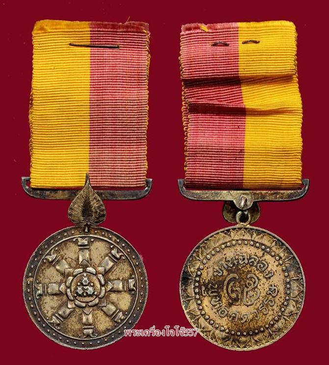 เหรียญธรรมจักร งานฉลอง 25 พุทธศตวรรษ