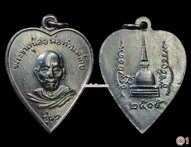 เหรียญหัวใจพ่อท่านคล้าย เนื้ออัลปาก้าชุบนิเกิล ร.เล็กจีวรจุด บล็อกนิยม