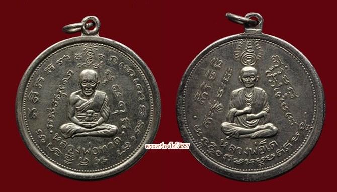 เหรียญหลวงปู่ทวด หลังสมเด็จโต วัดประสาทบุญญาวาส พิมพ์ใหญ่ ปี 2506