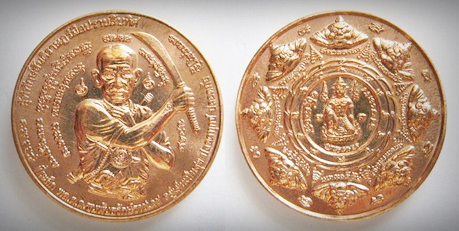 เหรียญขุนพันธรักษ์ราชเดช รุ่นผู้พิทักษ์สันติราษฎร์มือปราบสิบทิศ