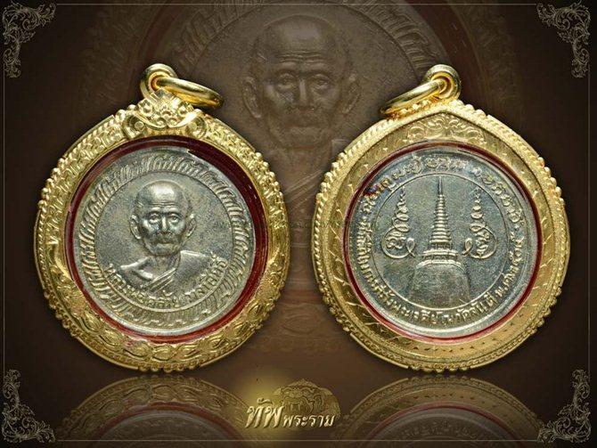 เหรียญหลวงพ่อคล้าย วัดธาตุน้อย พิมพ์เล็กนิยมปากเม้ม ปี2505