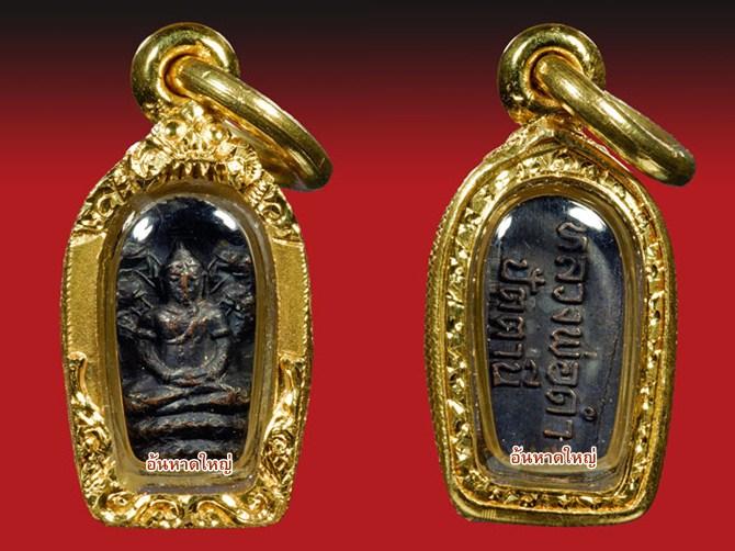พระนาคปรกใบมะขามหลวงพ่อดำ วัดตุยง รุ่นแรก ปี2522 ปัตตานี