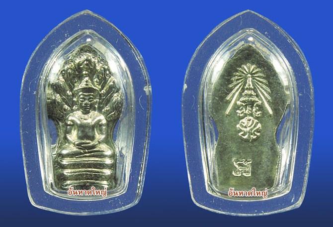 พระนาคปรกใบมะขาม วัดดอนศาลา ปี2530 พัทลุง
