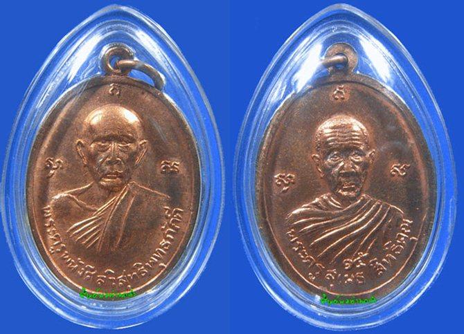 เหรียญพระครูพนังศีลวิสุทธิพุทธภักดี รุ่นแรก วัดศาลาแก้ว ปี2515