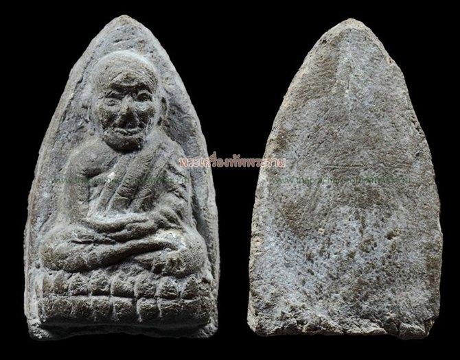 หลวงปู่ทวดเนื้อว่าน วัดเมืองยะลา พิมพ์ใหญ่ ปี2505