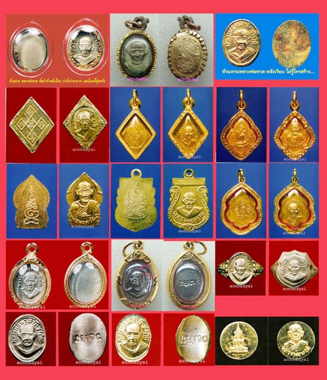 ทำเนียบเหรียญหัวแหวน หลวงปู่ทวด วัดช้างให้รุ่นต่างๆ