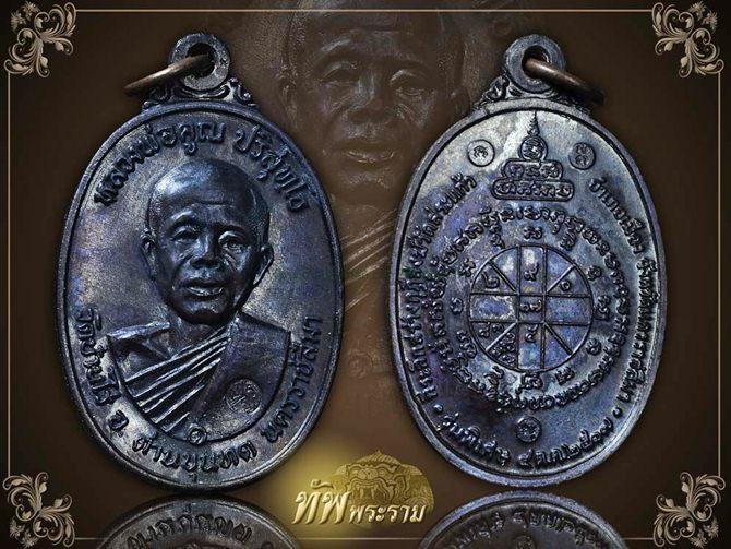 เหรียญหลวงพ่อคูณ ปี17 เนื้อทองแดง บล็อกนิยม คูณมีขีด