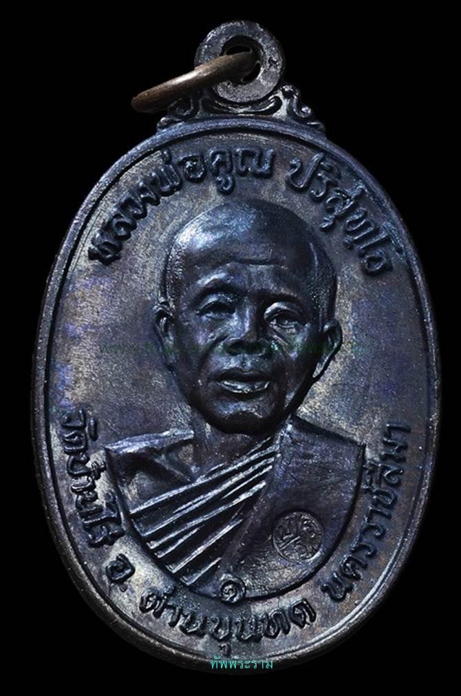 เหรียญหลวงพ่อคูณรุ่น2 ปี2517