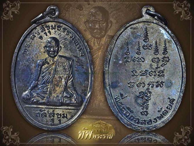 เหรียญหลวงพ่อล่อง วัดสุขุม รุ่นแรก ปี2517