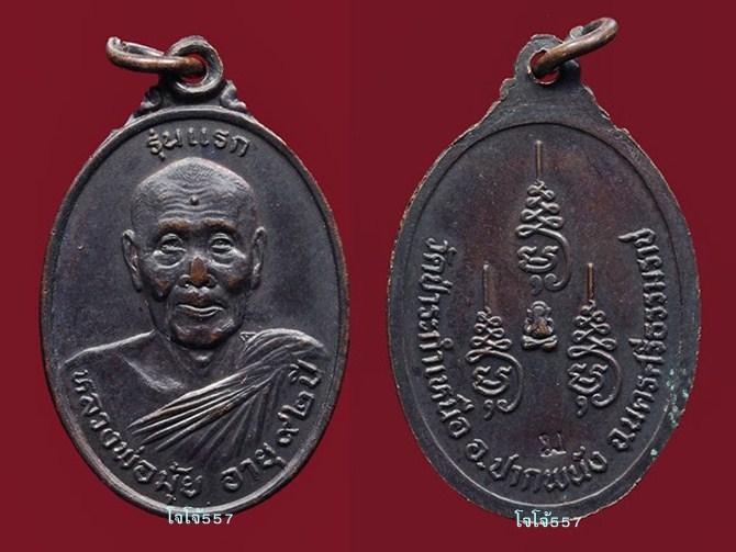 เหรียญรุ่นแรกหลวงพ่อมุ่ย วัดป่าระกำเหนือ ปี2533 อายุ92ปี