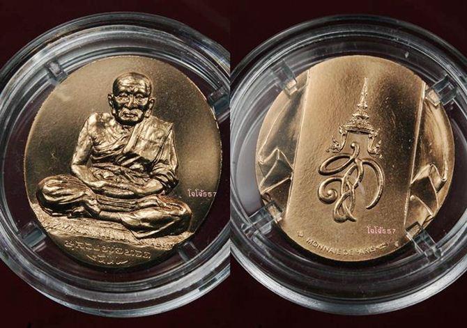 เหรียญหลวงพ่อทวด พระนามาภิไธย สก. โมเน่ร์ เดอปารีส์ ปี2544 เนื้อบรอนซ์