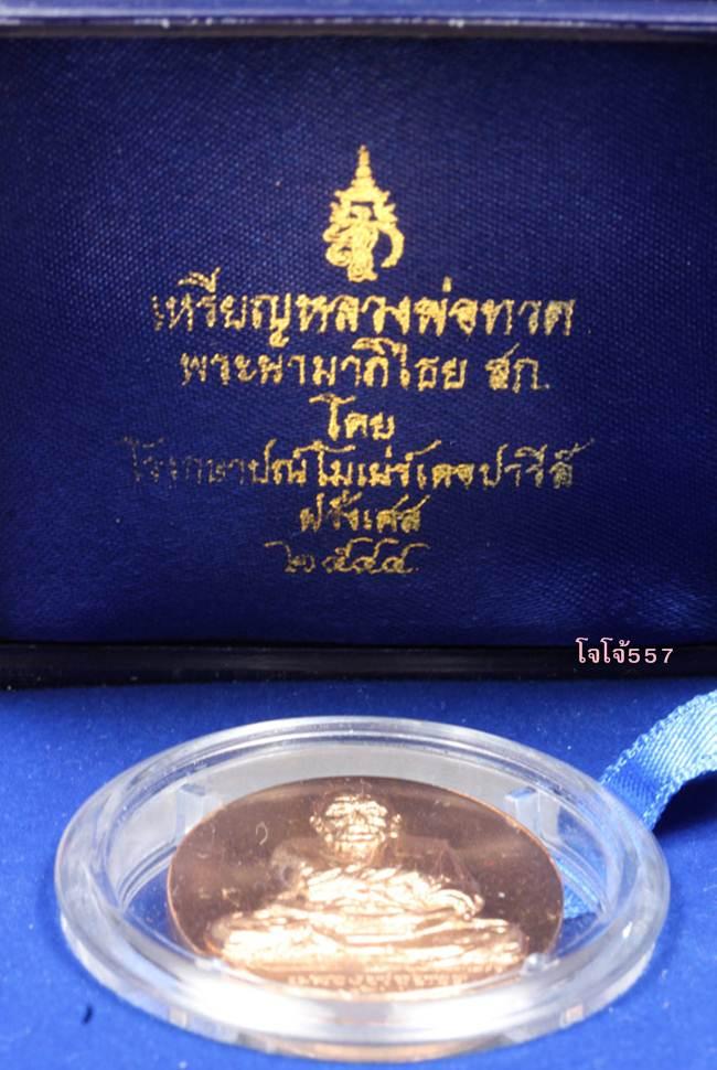 เหรียญโมเน่ร์หลวงปู่ทวด พระนามาภิไธย สก. เฉลิมพระเกียรติ