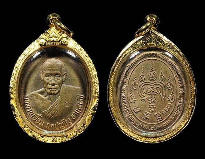 เหรียญพ่อท่านเอื้อม วัดบางเนียน รุ่นแรกเนื้อนวโลหะ ปี2533