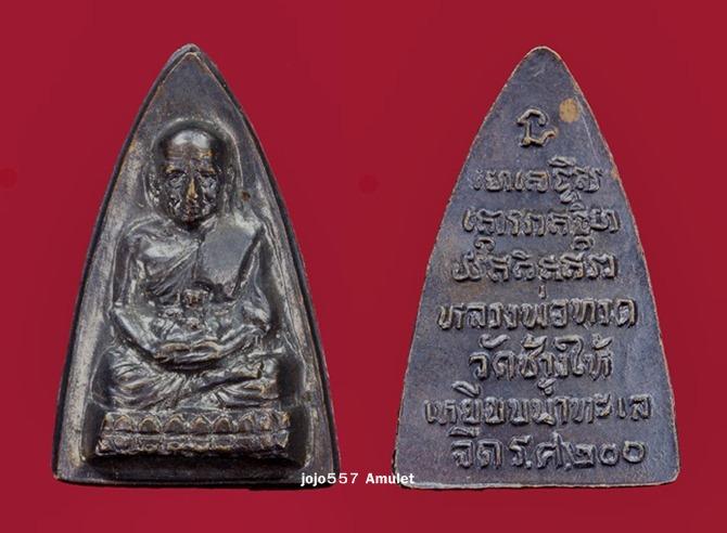 หลวงปู่ทวด วัดช้างให้ รุ่น ร.ศ.200 พิมพ์กลีบบัว บล็อคนิยม หน้ารุน1 ปี25