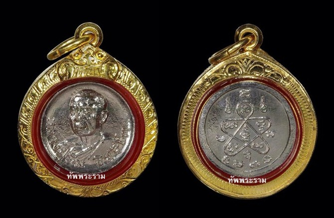 เหรียญกลมเล็กหลวงปู่ทิม อิสริโก ออกวัดโพธิสัมพันธ์ พัทยา ชลบุรี ปี18