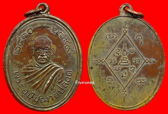 เหรียญพ่อท่านปลอด วัดนาเขลียง รุ่น3 ปี2499 เนื้อทองแดงกะไหล่เงิน