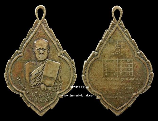 เหรียญหลวงพ่อพุก วัดพระยาทำ รุ่นแรกปี2482 เนื้ออัลปาก้า พิมพ์พุ่มข้าวบิณฑ์