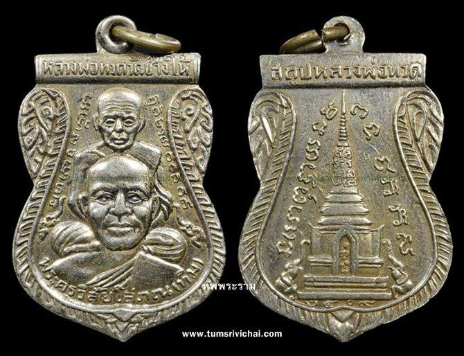 เหรียญหลวงพ่อทวด รุ่นพุทธซ้อน ปี 2509 เนื้ออัลปาก้ามีตุ๊กตานิยม