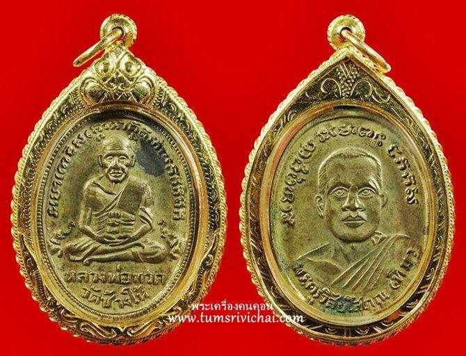 เหรียญหลวงปู่ทวด วัดช้างให้ รุ่น4 กะไหล่ทอง ปี2505