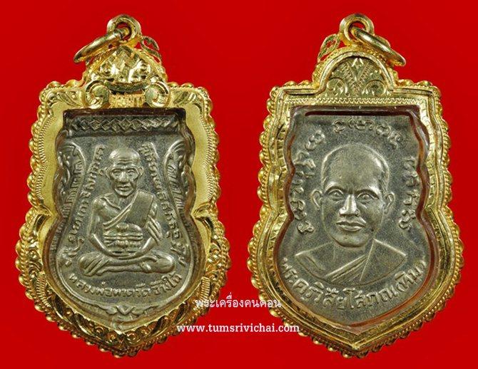 เหรียญหลวงปู่ทวด บล็อคพิมพ์ลูกกระเดือก2เม็ด