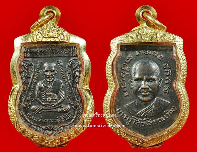 เหรียญหลวงพ่อทวด วัดช้างให้ รุ่น3พิมพ์ลึก เนื้อทองแดง