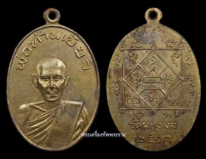 สุดยอดเหรียญพระเกจิแห่งลุ่มน้ำปากพนัง หลวงปู่เขียวรุ่นแรกบล็อกจุด