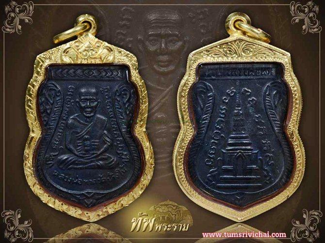 เหรียญเสมาหน้าเลื่อน หลวงปู่ทวด ปี11 เนื้อทองแดงรมดำ