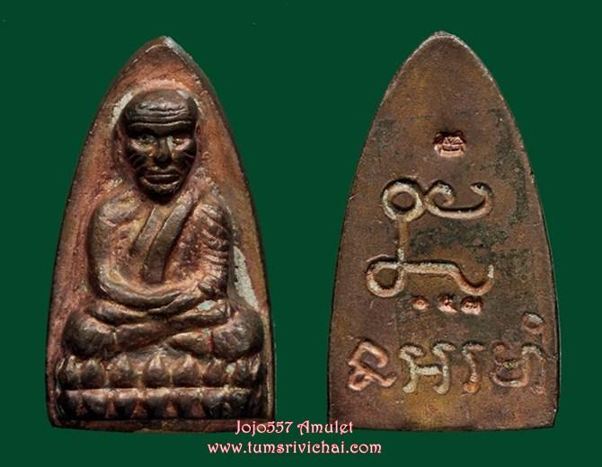 หลวงปู่ทวดเนื้อนวะ วัดศาลาบางปู พิมพ์ใหญ่กรรมการ ปี2534