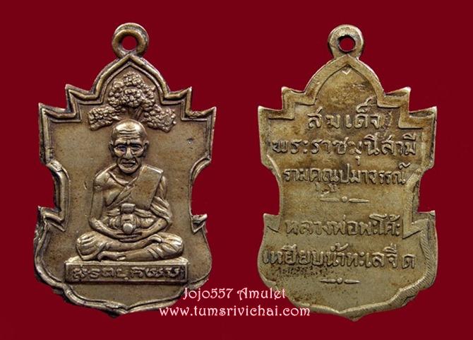 เหรียญหลวงปู่ทวด รุ่นแรกพิมพ์นิยม วัดพะโคะ ปี2506