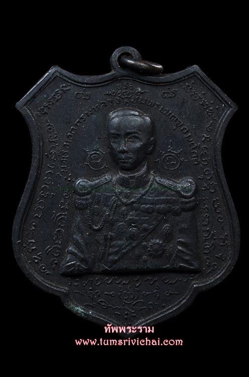 เหรียญที่ระลึกพิธีเททองหล่อพระรูปเสด็จกรมหลวงชุมพรเขตอุดมศักดิ์ ปากน้ำประแสร์