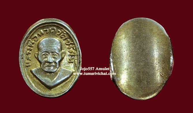 หัวแหวนหลวงปู่ทวด รุ่นแรก ปี2506 อัลปาก้ากะไหล่ทอง