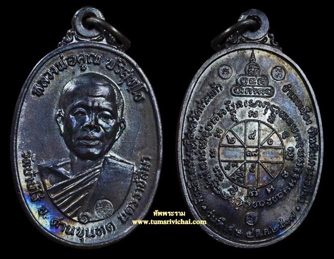 เหรียญหลวงพ่อคูณวัดบ้านไร่ รุ่นพิเศษปี2517 บล็อคคูณขีด วัดสระแก้ว