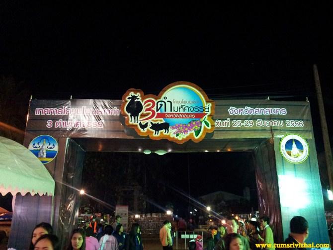 งานเทศกาลโคขุนโพนยางคำ 3 ดำมหัศจรรย์ ปี2556
