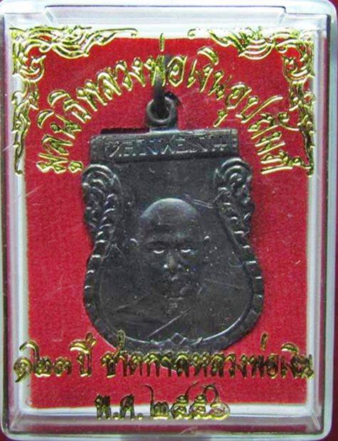 เหรียญหลวงพ่อเงิน วัดดอนยายหอม รุ่นชาตกาล 123ปี