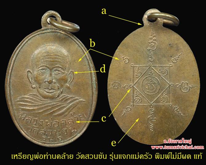 เหรียญหลวงพ่อคล้าย วัดสวนขัน รุ่นแจกแม่ครัว ปี02 ของแท้